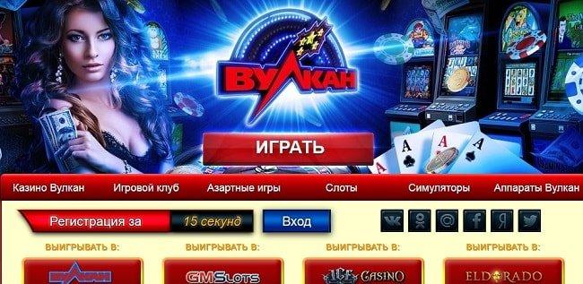 казино вулкан на деньги на рубли
