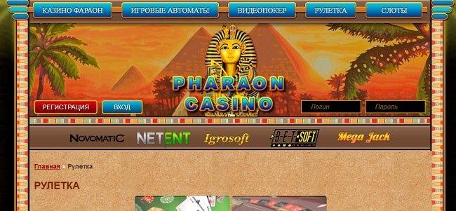 вулкан 777 фараон