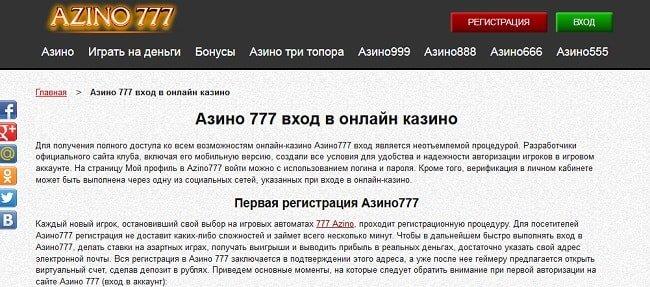 аккаунты азино777
