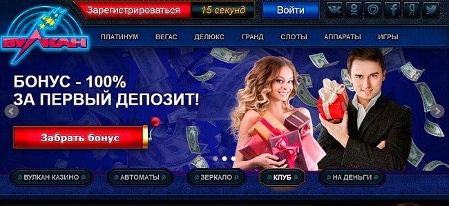 как вывести деньги с казино вулкан платинум