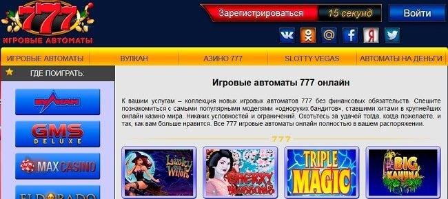 официальный сайт азино777 скачать на айфон