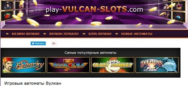 play vulkan com