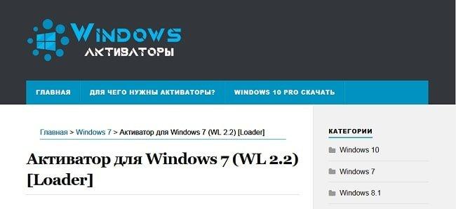 Активация Windows 7 и 10 с помощью KMSpico