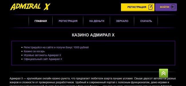 официальный сайт казино адмирал х 1000 рублей каждому